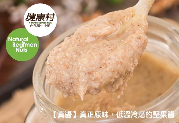 健康村 低溫冷磨原味堅果醬 真醬
