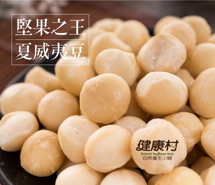 健康村原味夏威夷豆 火山豆