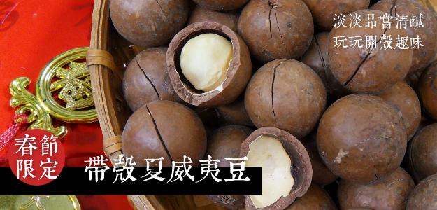 2015春節限定 健康村 帶殼夏威夷豆